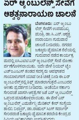 Kannada Prabha - 17 Jan'2020 - Pg 02 - Blr