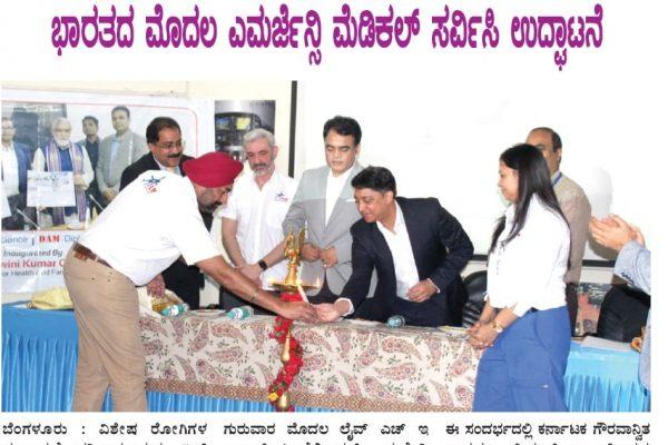 Vartha Prabha - 17 Jan'2020 - Pg 01 - Blr